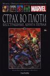 Cover for Marvel. Официальная коллекция комиксов (Ашет Коллекция [Hachette], 2014 series) #104 - Страх Во Плоти: Бесстрашные