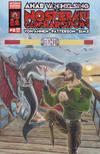 Cover for Ahab Van Helsing vs Nosferatu Carcharodon (Saturday Morning Entertainment, 2016 series) #2
