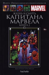 Cover Thumbnail for Marvel. Официальная коллекция комиксов (Ашет Коллекция [Hachette], 2014 series) #102 - Жизнь и Смерть Капитана Марвела