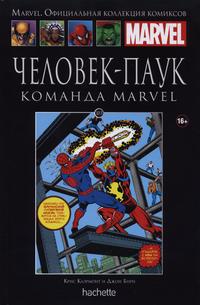 Cover Thumbnail for Marvel. Официальная коллекция комиксов (Ашет Коллекция [Hachette], 2014 series) #103 - Человек-Паук: Команда Marvel