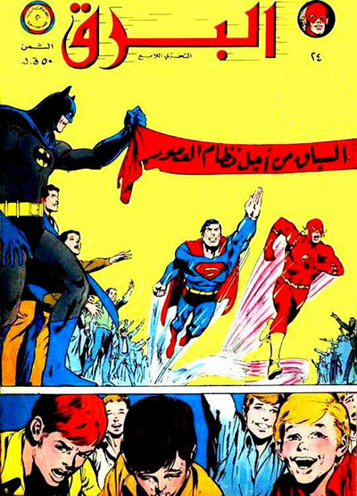 Cover for البرق [Flash] (المطبوعات المصورة [Illustrated Publications], 1969 series) #24