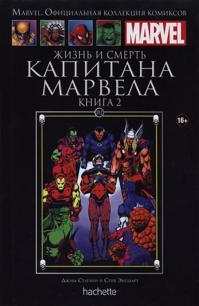 Cover for Marvel. Официальная коллекция комиксов (Ашет Коллекция [Hachette], 2014 series) #102 - Жизнь и Смерть Капитана Марвела