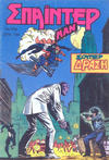 Cover for Σπάιντερ Μαν (Kabanas Hellas, 1977 series) #456
