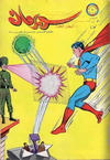 Cover for سوبرمان [Superman] (المطبوعات المصورة [Illustrated Publications], 1964 series) #103