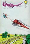Cover for سوبرمان [Superman] (المطبوعات المصورة [Illustrated Publications], 1964 series) #102