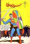 Cover for سوبرمان [Superman] (المطبوعات المصورة [Illustrated Publications], 1964 series) #101