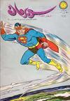 Cover for سوبرمان [Superman] (المطبوعات المصورة [Illustrated Publications], 1964 series) #106