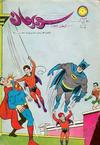 Cover for سوبرمان [Superman] (المطبوعات المصورة [Illustrated Publications], 1964 series) #107