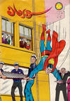 Cover for سوبرمان [Superman] (المطبوعات المصورة [Illustrated Publications], 1964 series) #108