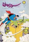 Cover for سوبرمان [Superman] (المطبوعات المصورة [Illustrated Publications], 1964 series) #109
