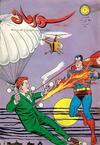 Cover for سوبرمان [Superman] (المطبوعات المصورة [Illustrated Publications], 1964 series) #110