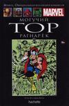 Cover for Marvel. Официальная коллекция комиксов (Ашет Коллекция [Hachette], 2014 series) #105 - Могучий Тор: Рагнарёк
