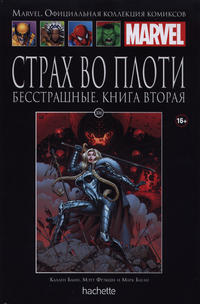 Cover Thumbnail for Marvel. Официальная коллекция комиксов (Ашет Коллекция [Hachette], 2014 series) #106 - Страх Во Плоти: Бесстрашные