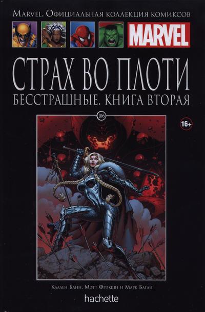Cover for Marvel. Официальная коллекция комиксов (Ашет Коллекция [Hachette], 2014 series) #106 - Страх Во Плоти: Бесстрашные