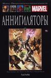 Cover for Marvel. Официальная коллекция комиксов (Ашет Коллекция [Hachette], 2014 series) #108 - Аннигиляторы