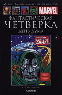 Cover for Marvel. Официальная коллекция комиксов (Ашет Коллекция [Hachette], 2014 series) #107 - Фантастическая Четверка: День Дума