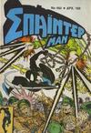 Cover for Σπάιντερ Μαν (Kabanas Hellas, 1977 series) #482