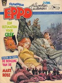 Cover Thumbnail for Eppo (Oberon, 1975 series) #48/1982