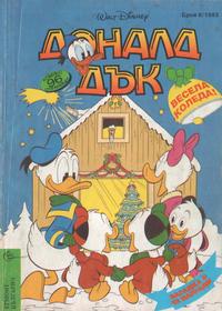 Cover Thumbnail for Доналд Дък (Егмонт България [Egmont Bulgaria], 1991 series) #6/1993