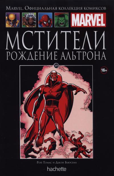 Cover for Marvel. Официальная коллекция комиксов (Ашет Коллекция [Hachette], 2014 series) #109 - Мстители: Рождение Альтрона