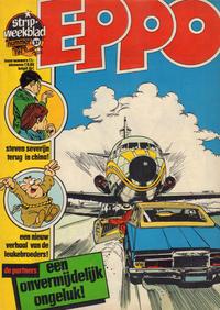 Cover Thumbnail for Eppo (Oberon, 1975 series) #37/1976