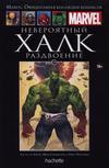 Cover for Marvel. Официальная коллекция комиксов (Ашет Коллекция [Hachette], 2014 series) #110 - Невероятный Халк: Раздвоение
