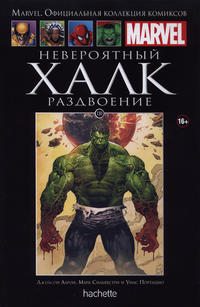 Cover Thumbnail for Marvel. Официальная коллекция комиксов (Ашет Коллекция [Hachette], 2014 series) #110 - Невероятный Халк: Раздвоение