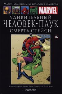 Cover Thumbnail for Marvel. Официальная коллекция комиксов (Ашет Коллекция [Hachette], 2014 series) #111 - Удивительный Человек-Паук: Смерть Стейси