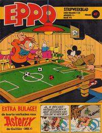 Cover Thumbnail for Eppo (Oberon, 1975 series) #47/1978