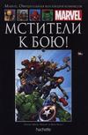 Cover for Marvel. Официальная коллекция комиксов (Ашет Коллекция [Hachette], 2014 series) #113 - Мстители к Бою!