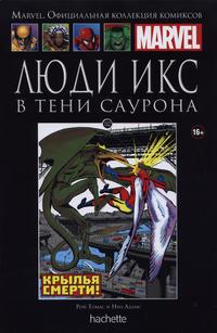 Cover for Marvel. Официальная коллекция комиксов (Ашет Коллекция [Hachette], 2014 series) #112 - Люди Икс: В Тени Саурона