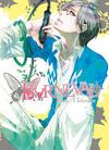 Cover for Karneval (Ki-oon, 2011 series) #7
