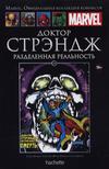 Cover for Marvel. Официальная коллекция комиксов (Ашет Коллекция [Hachette], 2014 series) #118 - Доктор Стрэндж: Разделенная Реальность