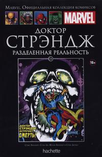 Cover Thumbnail for Marvel. Официальная коллекция комиксов (Ашет Коллекция [Hachette], 2014 series) #118 - Доктор Стрэндж: Разделенная Реальность