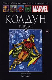 Cover for Marvel. Официальная коллекция комиксов (Ашет Коллекция [Hachette], 2014 series) #115 - Колдун