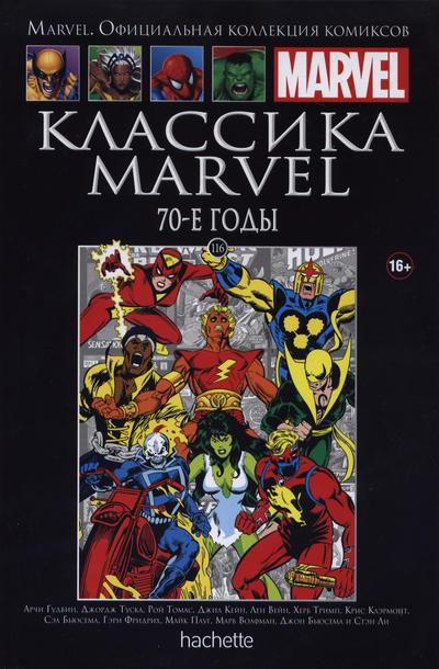 Cover for Marvel. Официальная коллекция комиксов (Ашет Коллекция [Hachette], 2014 series) #116 - Классика Marvel: 70-е Годы