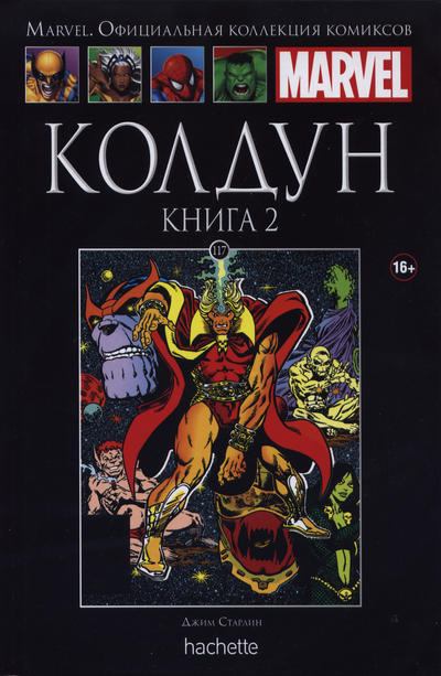 Cover for Marvel. Официальная коллекция комиксов (Ашет Коллекция [Hachette], 2014 series) #117 - Колдун