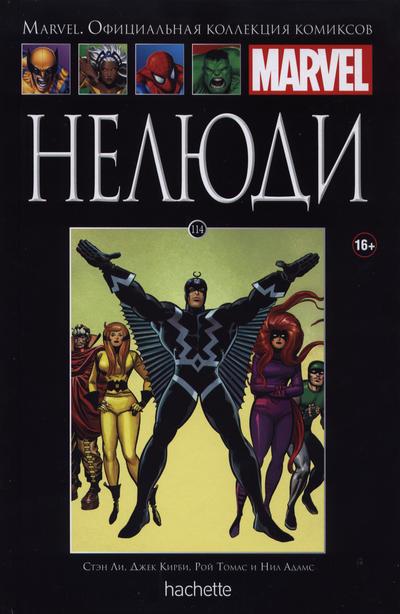 Cover for Marvel. Официальная коллекция комиксов (Ашет Коллекция [Hachette], 2014 series) #114 - Нелюди