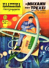 Cover Thumbnail for Κλασσικά Εικονογραφημένα [Classics Illustrated] (Ατλαντίς / Πεχλιβανίδης, 1989 series) #1050 - Η μηχανή που τρέχει μέσα στα χρόνια [The Time Machine]