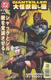 Cover for Giantkiller (DC, 1999 series) #2