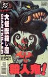 Cover for Giantkiller (DC, 1999 series) #3