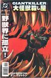 Cover for Giantkiller (DC, 1999 series) #5