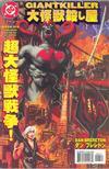 Cover for Giantkiller (DC, 1999 series) #6