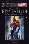 Cover for Marvel. Официальная коллекция комиксов (Ашет Коллекция [Hachette], 2014 series) #123 - Капитан Британия: Искаженный Мир