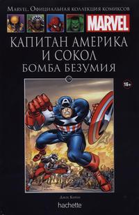 Cover Thumbnail for Marvel. Официальная коллекция комиксов (Ашет Коллекция [Hachette], 2014 series) #119 - Капитан Америка и Сокол: Бомба Безумия