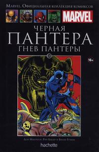 Cover Thumbnail for Marvel. Официальная коллекция комиксов (Ашет Коллекция [Hachette], 2014 series) #120 - Черная Пантера: Гнев Пантеры