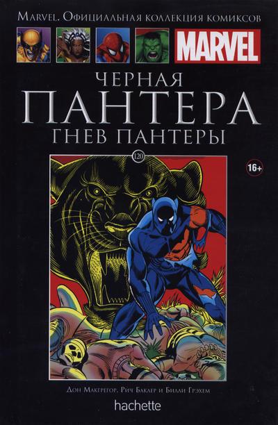 Cover for Marvel. Официальная коллекция комиксов (Ашет Коллекция [Hachette], 2014 series) #120 - Черная Пантера: Гнев Пантеры