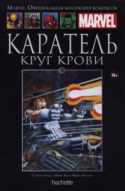 Cover for Marvel. Официальная коллекция комиксов (Ашет Коллекция [Hachette], 2014 series) #121 - Каратель: Круг Крови