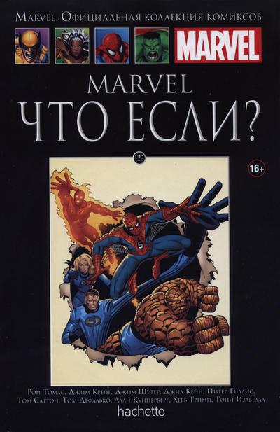 Cover for Marvel. Официальная коллекция комиксов (Ашет Коллекция [Hachette], 2014 series) #122 - Marvel: Что Если?