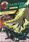 Cover for Σπάιντερ Μαν (Kabanas Hellas, 1977 series) #398